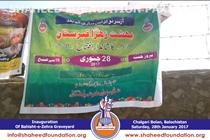 Chalgari:Inauguration of Bahisht-e-Zahra[SA] Graveyard